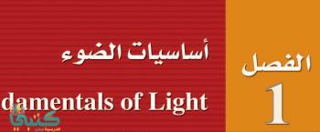 الفصل 1 أساسيات الضوء