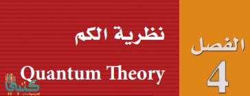 الفصل 4 نظرية الكم