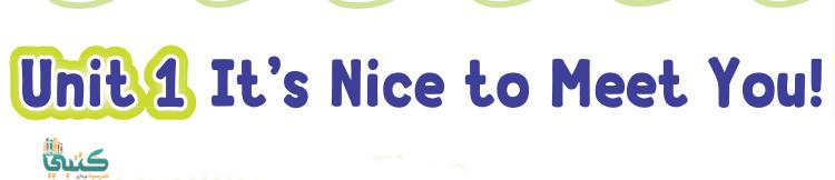 U1 It's Nice to Meet You