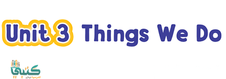 U3 Things We Do